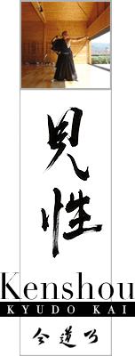 Kenshou Kyudo Kai – Stockholm Kyudo Klubb